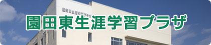園田東生涯学習プラザ